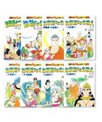 マンガ仏教シリーズ 全9巻セット