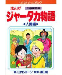 仏教童話集 ジャータカ物語 人間編