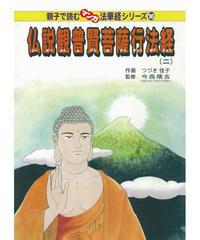 法華経シリーズ⑯ 仏説観普賢菩薩行法経(二)