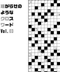 嫌がらせのようなクロスワード Vol.03