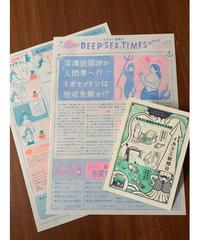 謎付き新聞 DEEP SEA TIMES