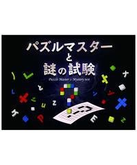 パズルマスターと謎の試験