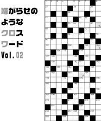 嫌がらせのようなクロスワード Vol.02