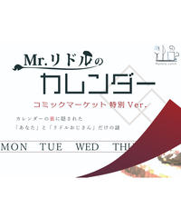 Mr.リドルのカレンダー コミックマーケット限定特別Ver.