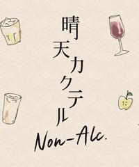 晴天カクテル ノンアルコールVer.