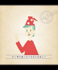 月刊謎解き郵便『ある友人からの手紙』#12夢を創り出す会社の社員より