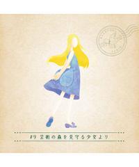 月刊謎解き郵便『ある友人からの手紙』#9芸術の森を見守る少女より
