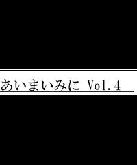 あいまいみに Vol.04「10x10x4」