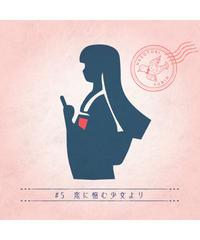 月刊謎解き郵便『ある友人からの手紙』#5恋に悩む少女より