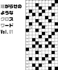 嫌がらせのようなクロスワード Vol.01