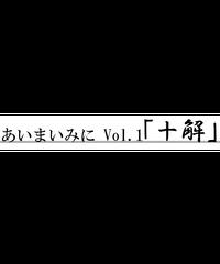 あいまいみに Vol.01「十解」