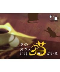 そのカフェには猫がいる