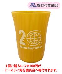 【寄付付】森のタンブラー - Earth Day 2021 -