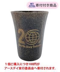 【寄付付】森タン MUGI  - Earth Day 2021 -