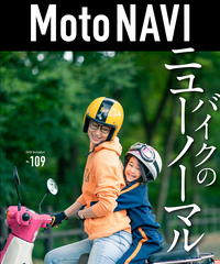 Moto NAVI No.109 2020 December