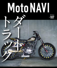 Moto NAVI No.107 2020 August