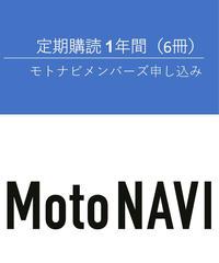 Moto NAVI 定期購読/メンバーズ申し込み (1年/6冊分)