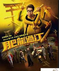 肥龍過江[DVD]