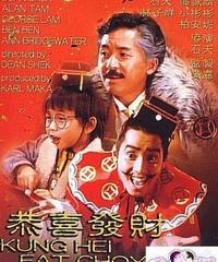 アラン・タムの特撮<SFX>異星人大騒動 (原題: 恭喜發財)[DVD] Universe Ver.