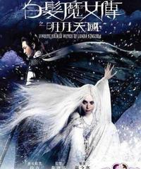 白髮魔女傳之明月天國[DVD]