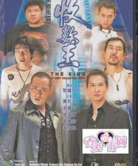 黒道風雲之収数王[DVD]