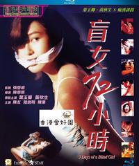 盲女72小時 [Blu-ray]