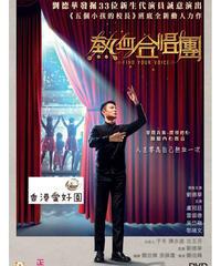 熱血合唱團 [DVD]