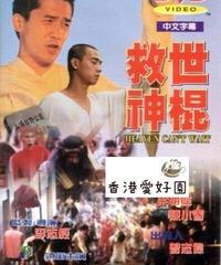 救世神棍[DVD]