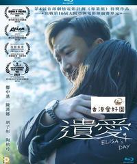 遺愛 [Blu-ray]