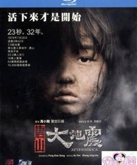 唐山大地震 [Blu-ray]