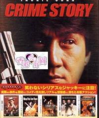 新ポリス・ストーリー(原題: 重案組)[DVD]