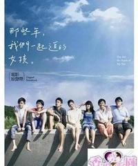 映画「あの頃、君を追いかけた(原題: 那些年,我們一起追的女孩)」オリジナルサウンドトラック  [CD]