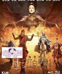 西遊記之孫悟空三打白骨精[Blu-ray]