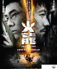 火龍 [DVD]