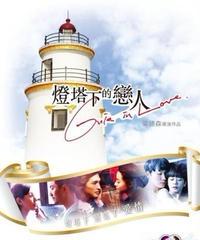 燈塔下的戀人[DVD]