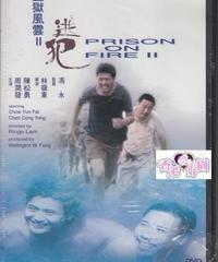 プリズン・オン・ファイアー2 (原題: 監獄風雲II之逃犯) [DVD]