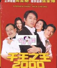 トリック・マスター (原題: 千王之王2000) [DVD]
