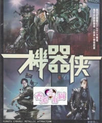 カンフー・サイボーグ(原題: 機器侠) [DVD]