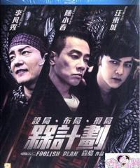 槑計劃[Blu-ray]