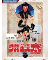 マネー・クレイジー(原題: 發錢寒)[DVD]