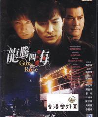 獅子よ眠れ(原題: 龍騰四海)[DVD]