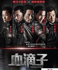 フライング・ギロチン (原題: 血滴子) [DVD]