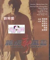 龍虎新風雲 [DVD]