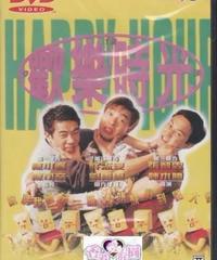歡樂時光 [DVD]