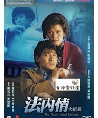法內情大結局 [DVD]