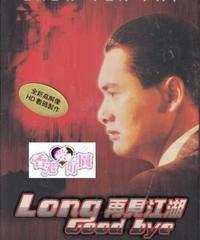 再見江湖 [DVD]