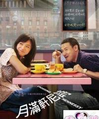 月滿軒尼詩 [DVD]