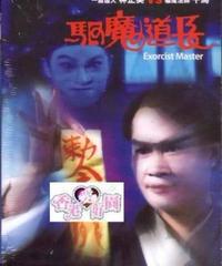 霊幻道士8 空飛ぶドラキュラ・リターンズ (原題: 驅魔道長) [DVD]