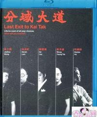 分域大道[Blu-ray + DVD]