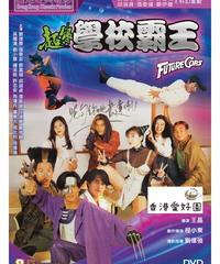 超級學校霸王[DVD]